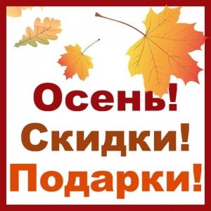 Осень! Скидки! Подарки!